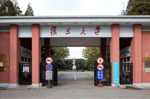 上海復旦大學。(百度)