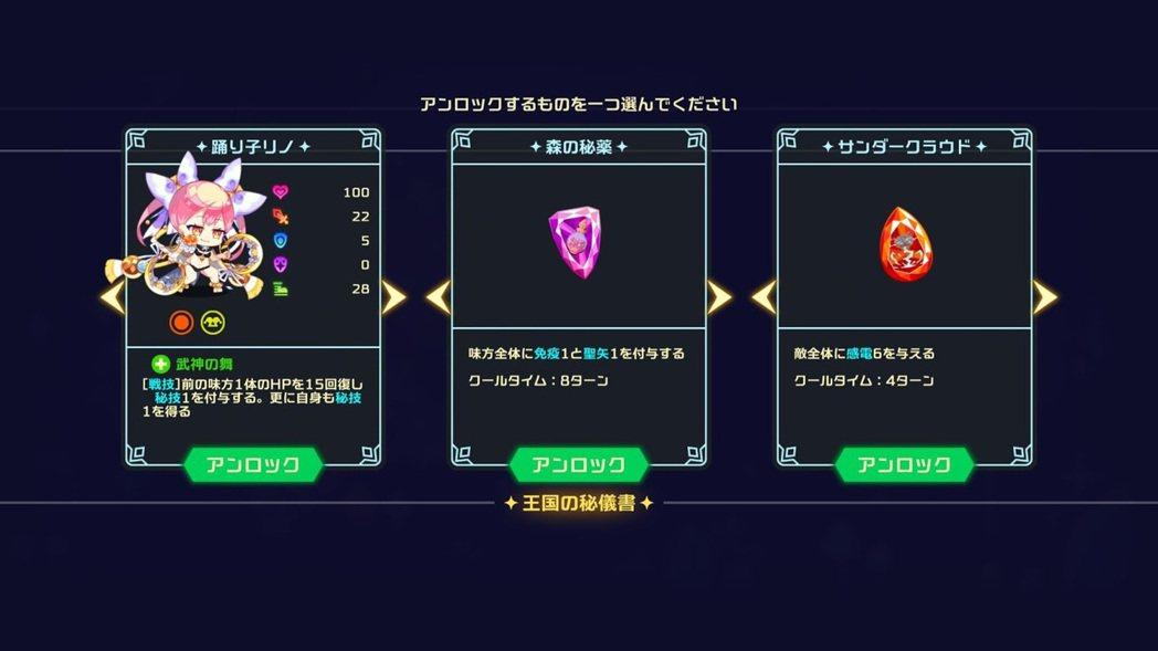 遊戲開始畫面的「白之館」可以解鎖迷宮獎勵,包含黃金級的強力角色