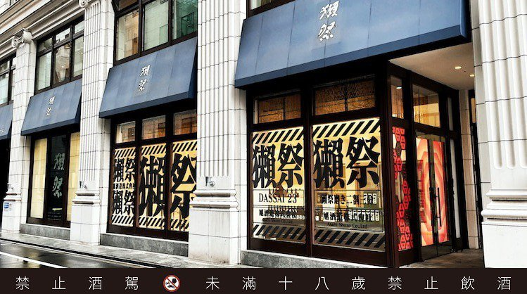 獺祭將東京銀座店,打造成與「新世紀福音戰士」合作的店舖。圖/獺祭提供<b s...