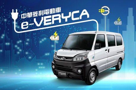 中華菱利電動車e-VERYCA五人座進階登場 車電分離只要58.6萬