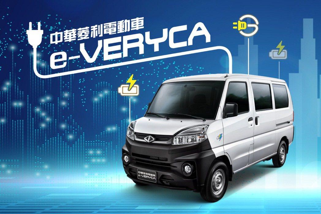 中華菱利電動商用車e-VERYCA安全進化上市 安全更加倍、價格更精省。 圖/中...