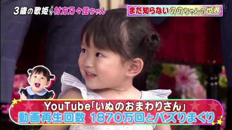 村方乃乃佳在YouTube的兒歌「小狗警察」影片已經有超過1870萬人觀看。圖/翻攝自節目「しゃべくり007」