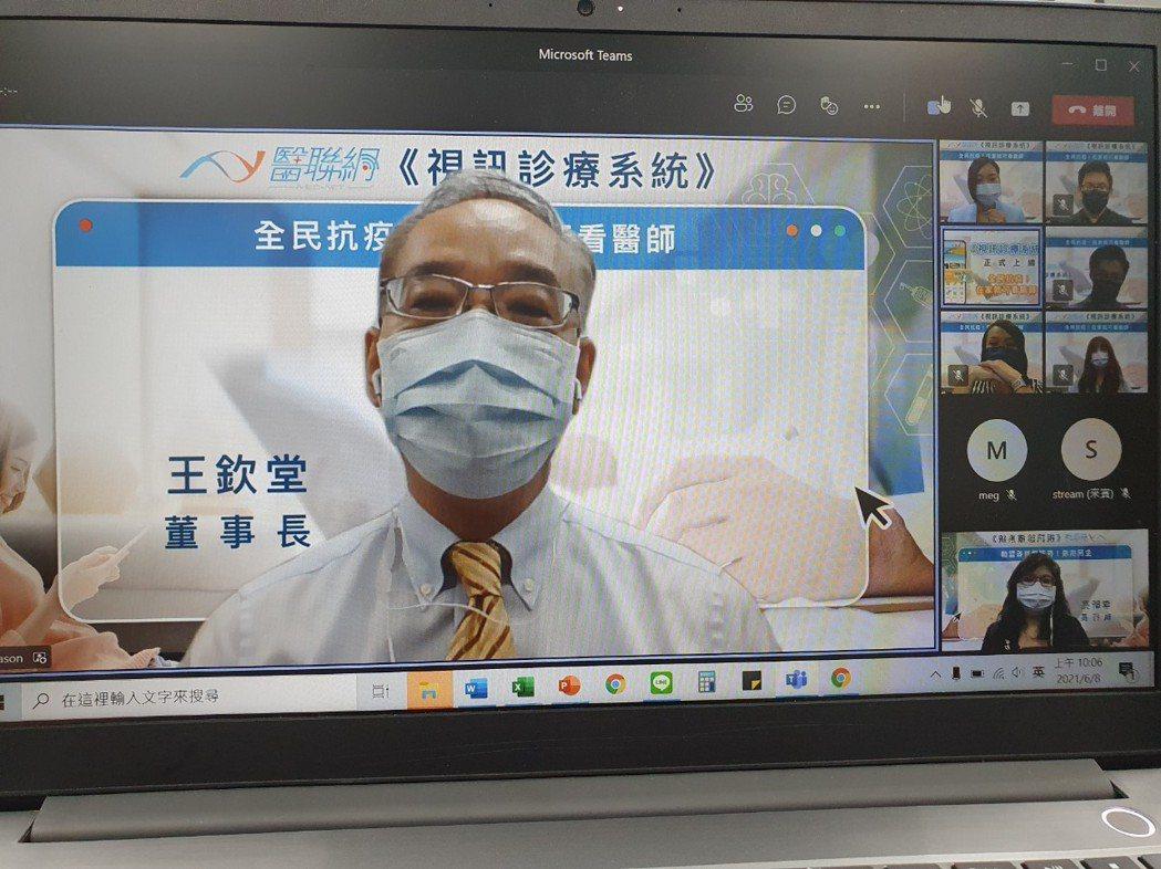 董事長王欽堂也呼籲「全民抗疫!在家就可看醫師」,希望在這波疫情中,能分流實體醫療...