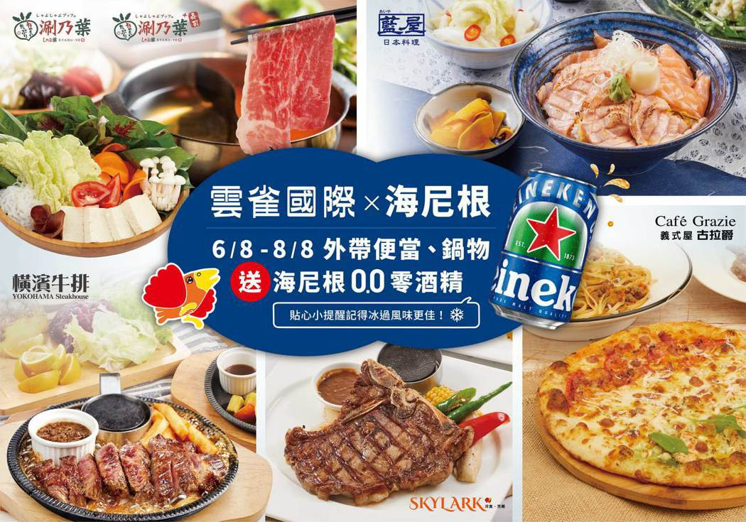 日本雲雀國際集團五大餐飲品牌,因應疫情推出超優惠外帶套餐。 業者/提供