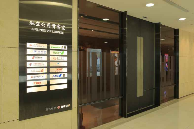 松山機場貴賓室。 圖/臺北松山機場