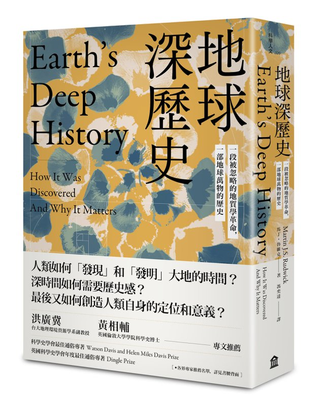 圖、文/左岸文化出版 馬丁・魯維克 Martin J.S. Rudwick《地球深歷史:一段被忽略的地質學革命,一部地球萬物的歷史》