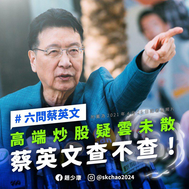 中廣董事長趙少康。圖/取自趙少康臉書