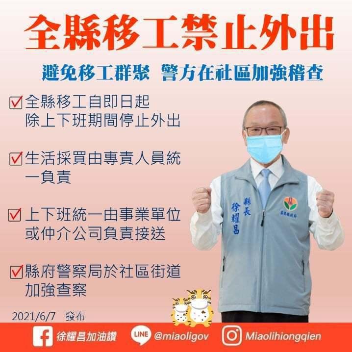 苗栗縣長徐耀昌昨天公布的禁令,人力仲介公司認為一定會有影響。圖/擷自臉書「徐耀昌加油讚」