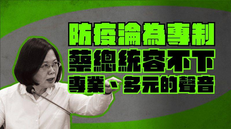 國民黨今舉行「防疫淪為專制  蔡總統容不下專業、多元的聲音」記者會。圖/國民黨提供