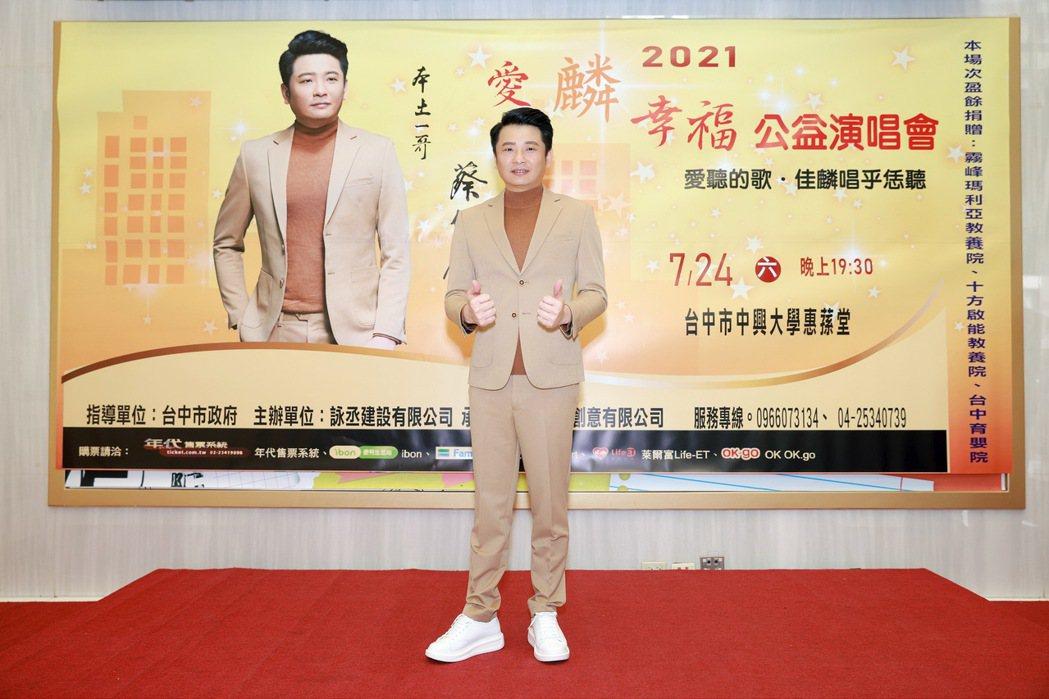 蔡佳麟「愛麟幸福」公益演唱會宣布延期。圖/瑞揚創意提供