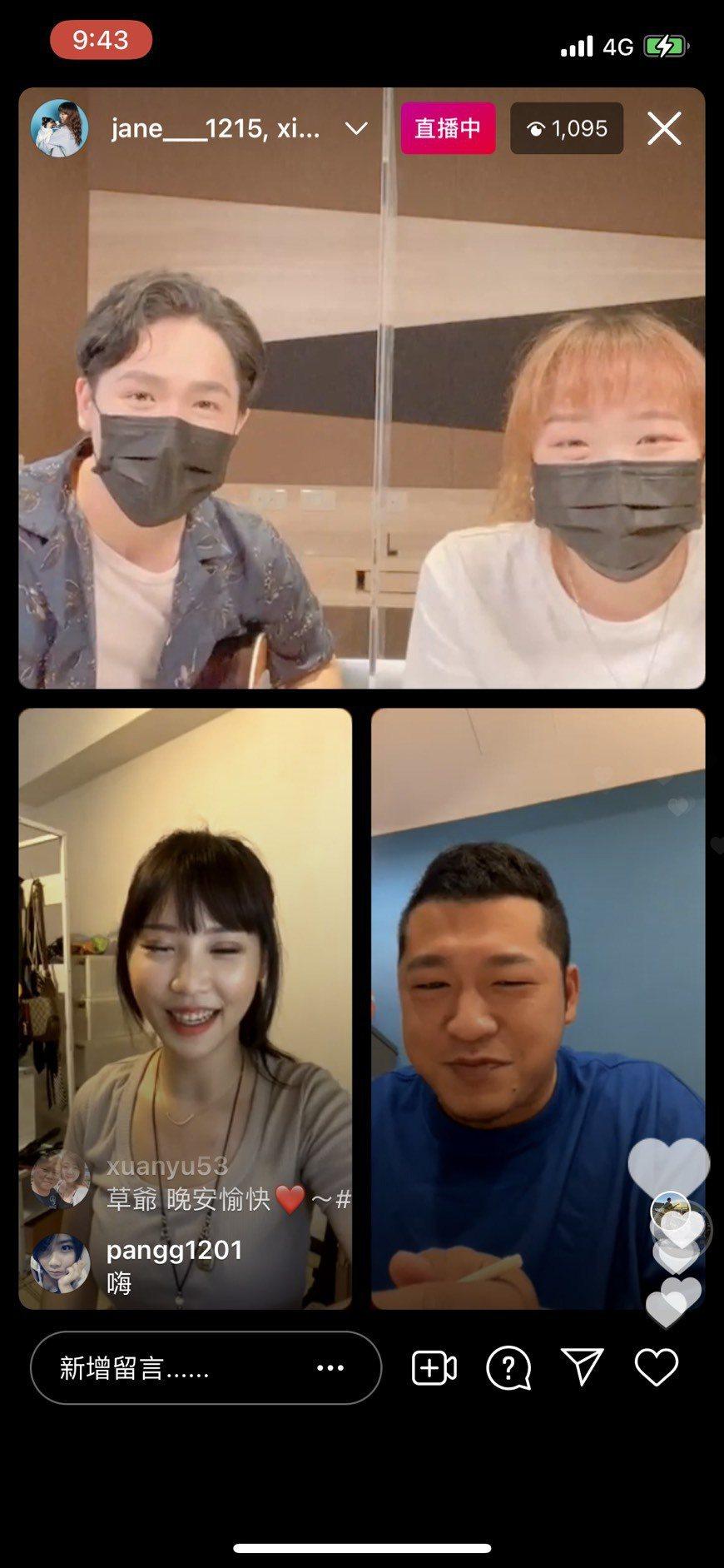 草爺(右下)和咪妃(左下)直播討論疫情歌。圖/台北海大提供