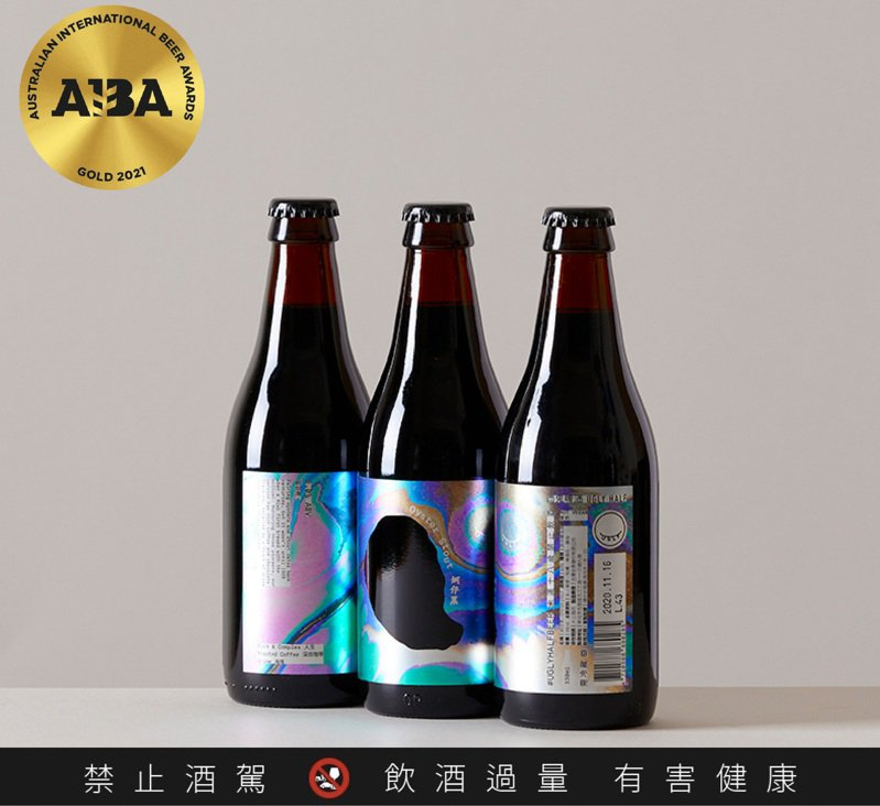 使用嘉義白水湖蚵殼及蚵肉釀造的「蚵仔黑Oyster Stout」,獲得AIBA 2021年金牌肯定,鹹鮮中帶有深焙咖啡與海味。圖 / 酉鬼啤酒提供。提醒您:喝酒不開車、開車不喝酒。