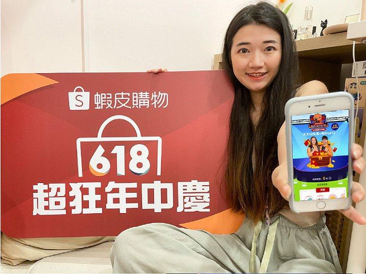 蝦皮購物「618超狂年中慶」推7款遊戲,攜手近300大品牌狂撒破3億總獎額。圖/...