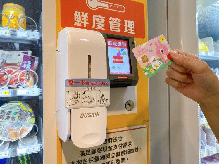 7-ELEVEN「智FUN機」推動多元支付工具,並鼓勵多加使用電子票證,同時每個...