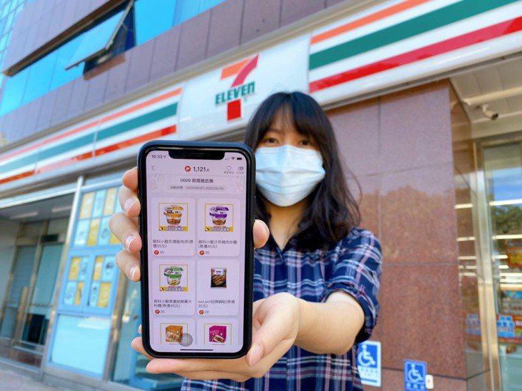 7-ELEVEN OPEN POINT App自6月9日起推出「防疫新生活就近換...