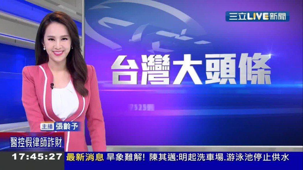 張齡予現在負責播報晚間新聞。圖/張齡予提供
