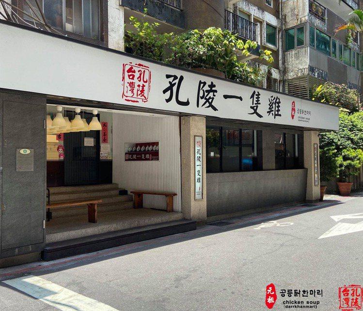 韓國的名店「孔陵一隻雞」自即日起停業。圖/擷取自孔陵一隻雞粉絲頁