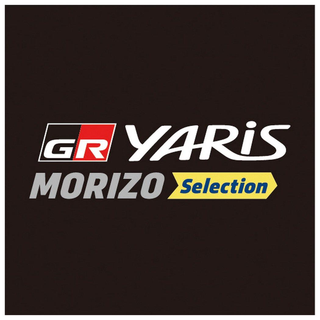 "Toyota推出GR Yaris ""Morizo Selection""訂閱式租賃..."