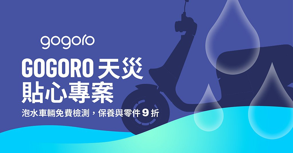 Gogoro智慧電動機車車主於6月10日至6月30日期間,針對在豪大雨期間泡水的...