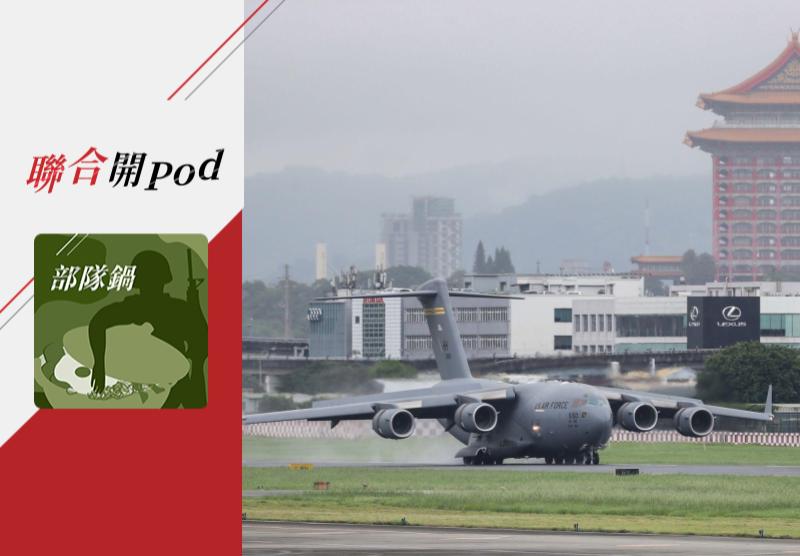 C-17運輸機 。歐新社