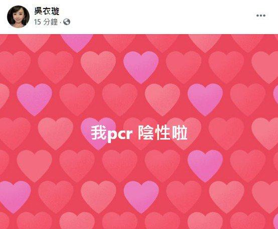 吳衣璇9日下午一度傳出快篩陽性,還好晚間宣布PCR檢驗結果為陰性。圖/擷自臉書