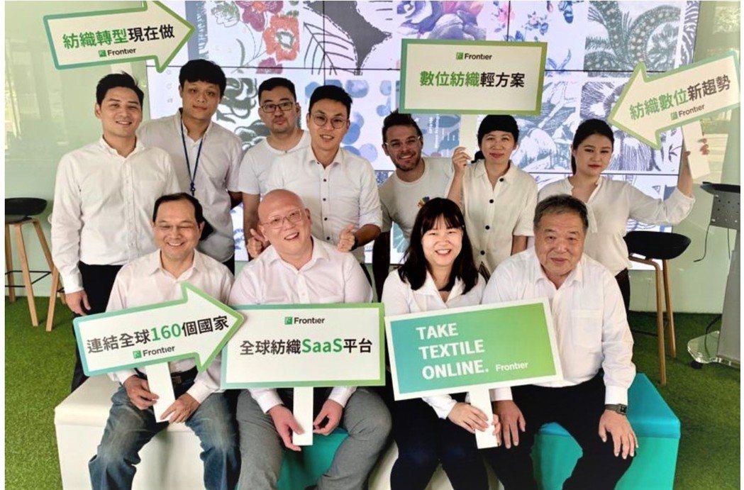 台灣通用紡織Frontier.cool團隊、助紡織產業上雲端。 主辦單位/提...