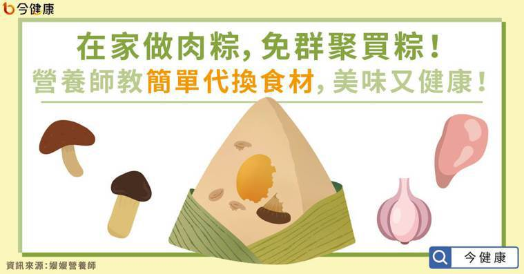 在家做肉粽,免群聚買粽!營養師教簡單代換食材,美味又健康!