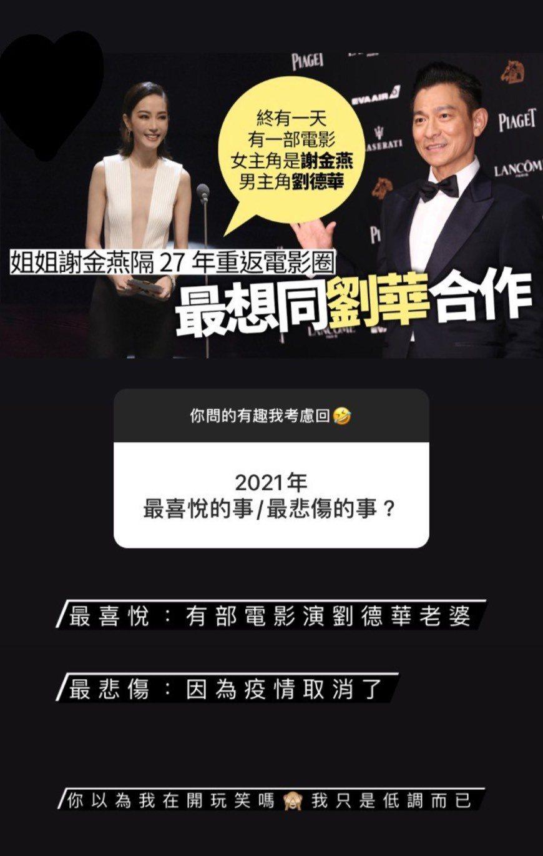 謝金燕自曝錯過飾演劉德華老婆的機會。圖/摘自IG