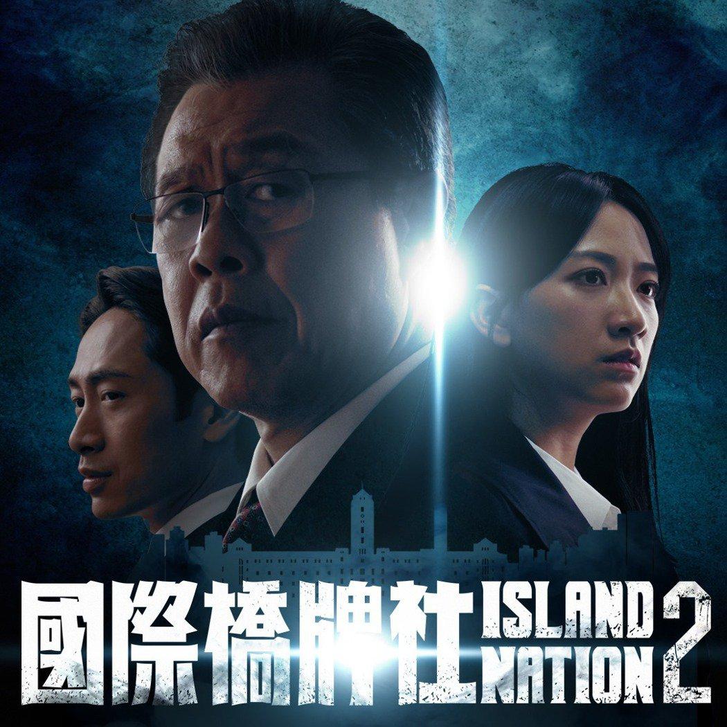 路斯明(右起)、楊烈、范宸菲主演「國際橋牌社2」將舉行線上首映會。圖/國際橋牌社