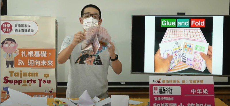 台南市公版直播推出藝術及生活領域課程,教學生摺紙,完成小屋造型。圖/台南市教育局提供