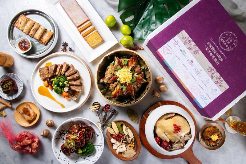 台南六大星級飯店首度合作推「府城星級滋補美食包」。照片/業者提供