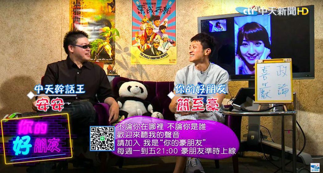 中天主播簡志豪(右)突擊視訊鯊鯊主播李珮瑄。圖/中天新聞提供