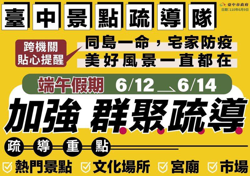台中市政府成立「景點疏導隊」,到熱門景點加強勸導戶外不要群聚。圖/台中市政府提供