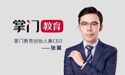掌門教育創始人兼CEO張翼。照片/金融界