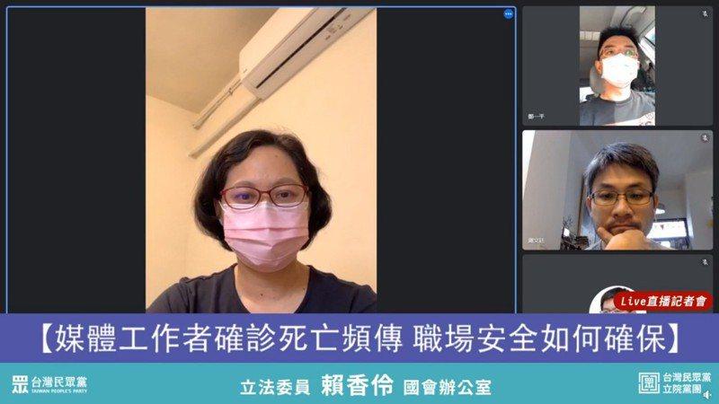民眾黨立委賴香伶(左)今與壹電視工會副理事長鄭一平(右上)、全國傳播媒體產業工會理事長嚴文廷(右下)舉行線上記者會。圖/翻攝自賴香伶臉書直播