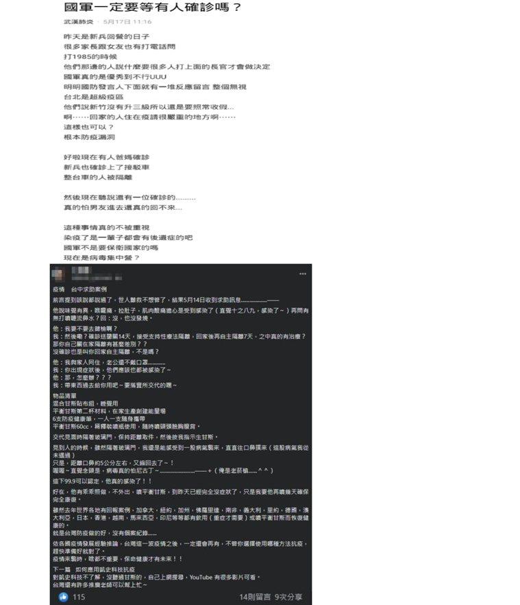 網友散布噴「新兵確診」假訊息。圖/調查局提供