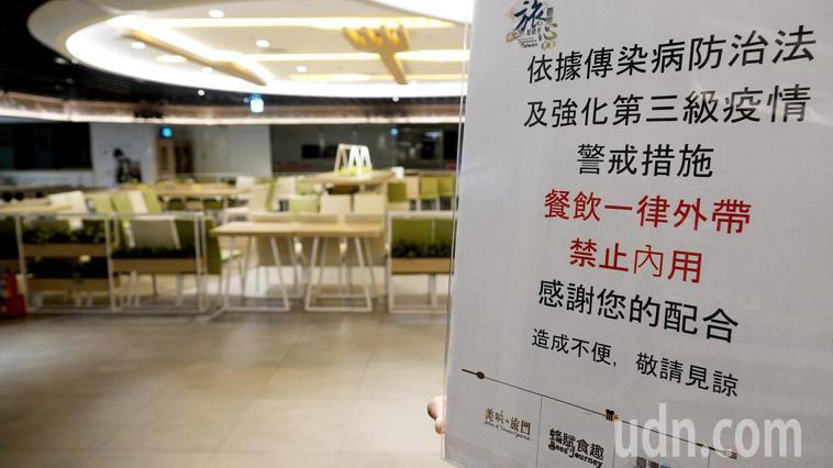 桃園機場遵照上級指示,航廈室內包括旅客在內全面禁止用餐,第2航廈地下2樓美食街9...