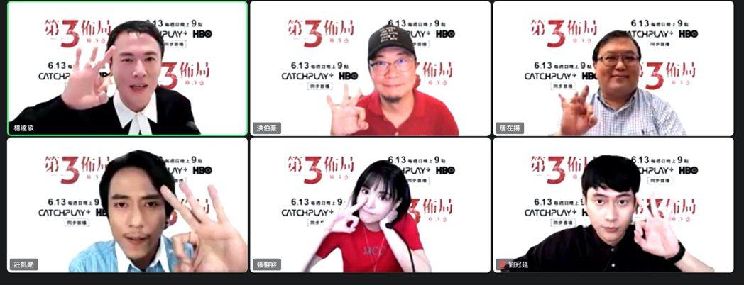 「第三佈局 塵沙惑」視訊記者會,莊凱勛(下排左起)、張榕容、劉冠廷、監製唐在揚、...