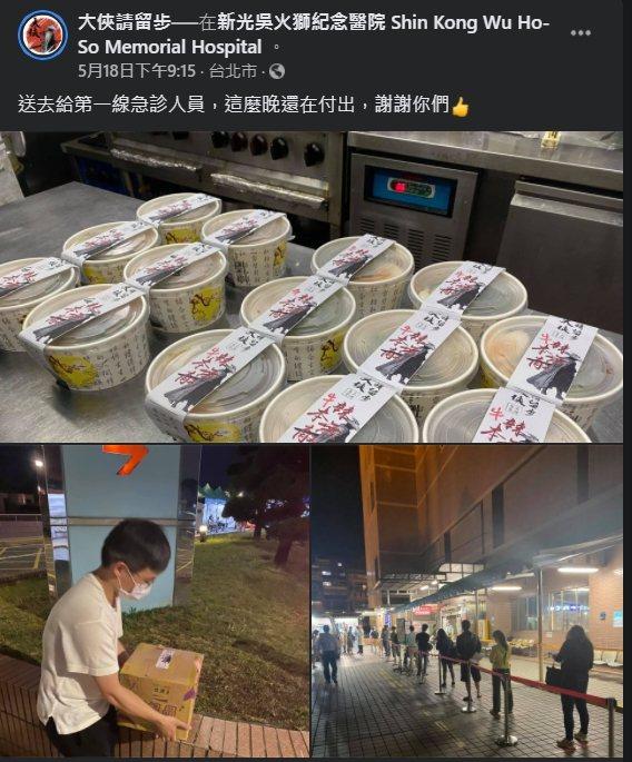 阿達跟友人投資的「大俠請留步」餐廳熱心捐出餐點。圖/摘自臉書