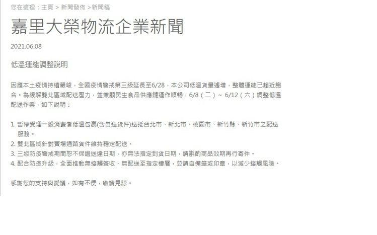 嘉里大榮物流昨天(6月8日)已在官網發布公告指出,6月12日前暫停受理一般消費者...