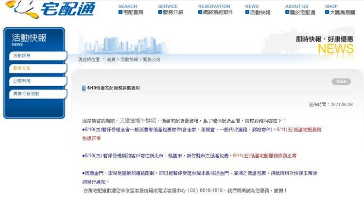 台灣宅配通今天(6月9日)於官網公告,6月10日將暫停受理全台一般消費者低溫包裹...