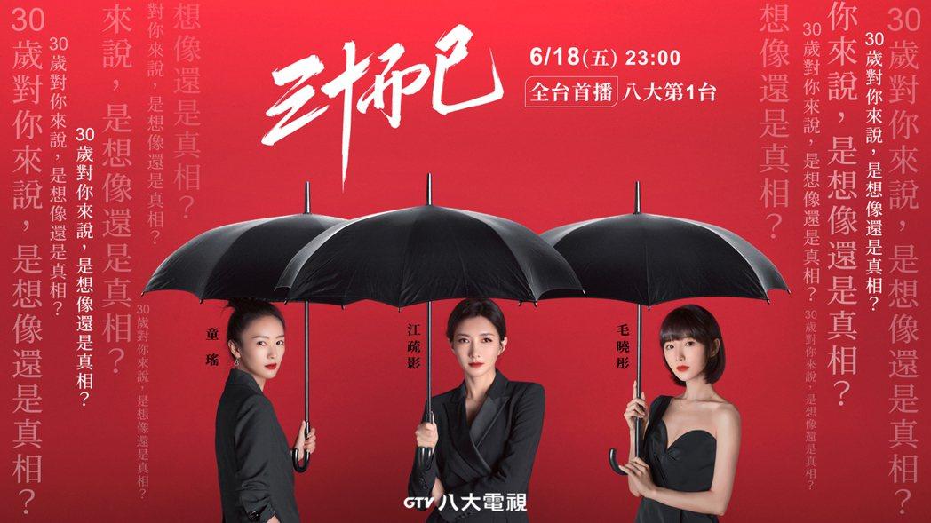 童瑤(左起)、江疏影、毛曉彤主演「三十而已」。圖/八大電視提供