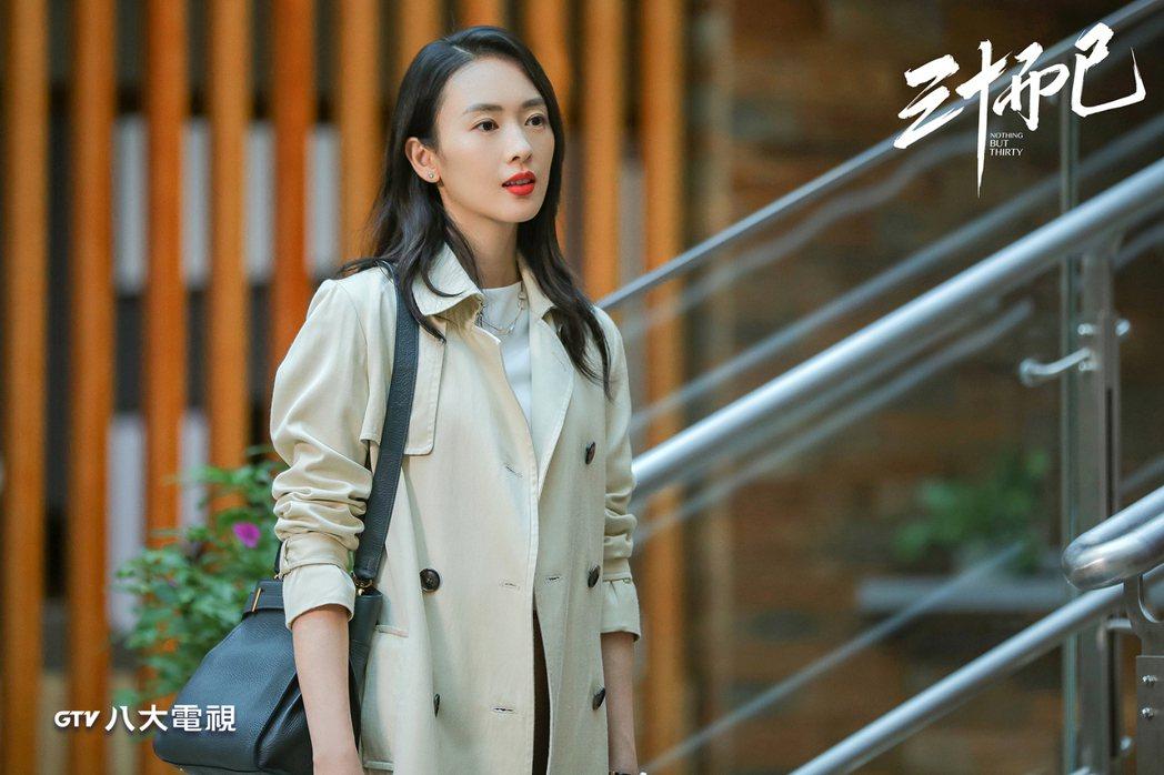 童瑤在「三十而已」中飾演完美嬌妻。圖/八大電視提供