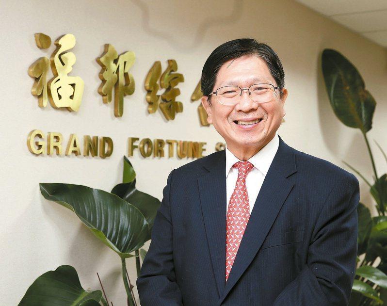 福邦證董事長林火燈表示,穩健的策略打好長期基礎,才能永續經營。福邦證券/提供