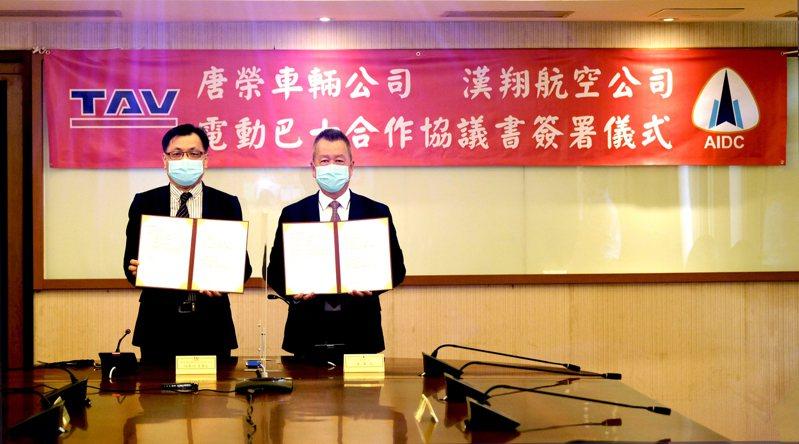 漢翔董事長胡開宏(右)與唐榮車輛董事長何義純,共同簽署電動車開發與銷售合作協議書。漢翔/提供