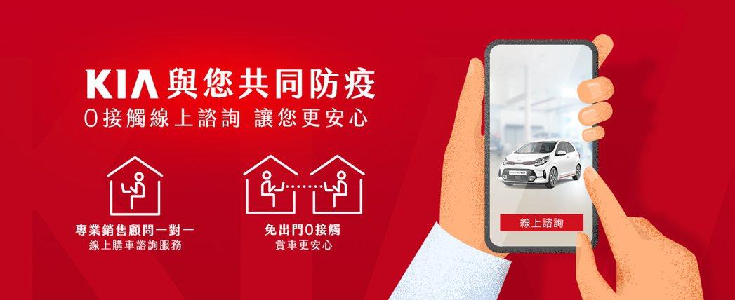 KIA即日起推出「0接觸一對一線上購車諮詢」,消費者在家也能透過通訊軟體安心賞車...