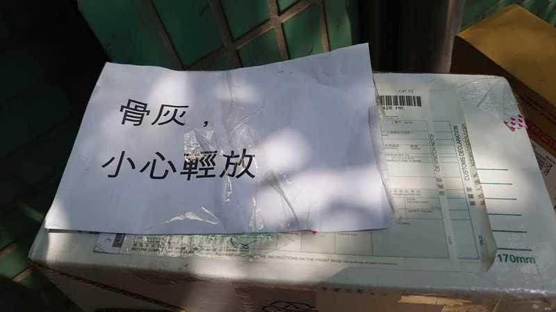 有郵務士送到骨灰包裹,箱外還特地貼紙條提醒「小心輕放」。 圖擷自臉書社團「郵局郵政全民開講」