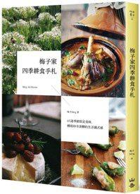 《梅子家四季耕食手札》 圖/山岳文化