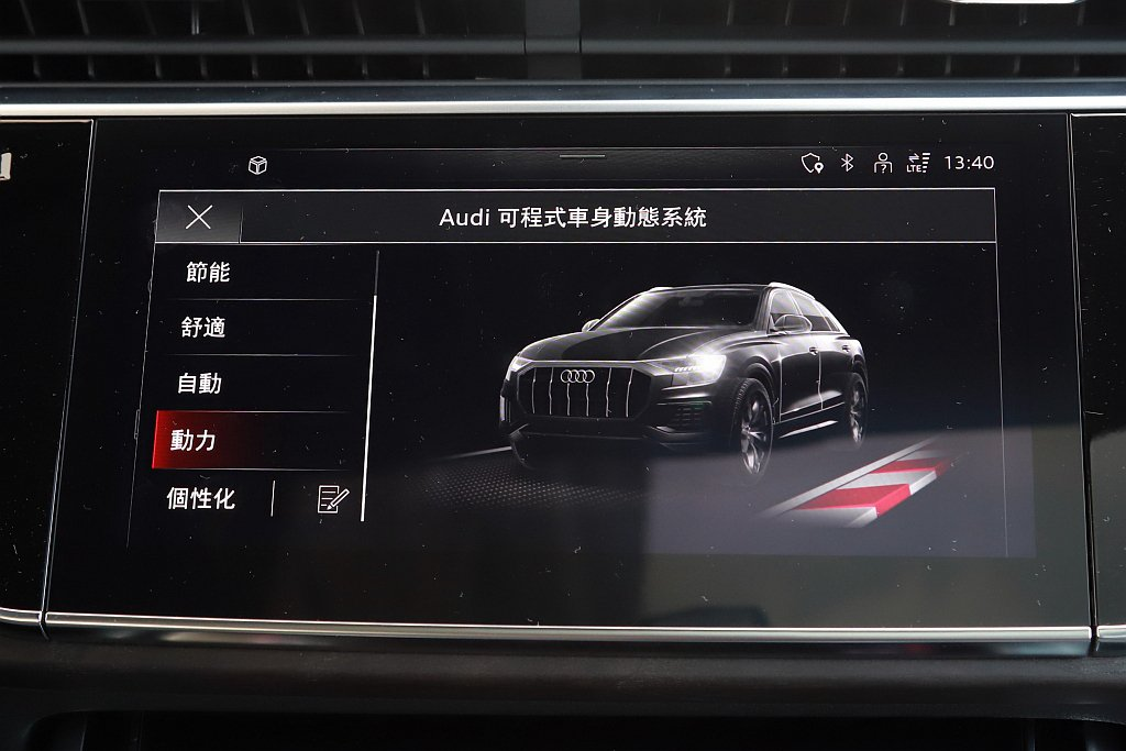 Audi drive select可程式車身動態系統,提供越野、節能、舒適、自動...