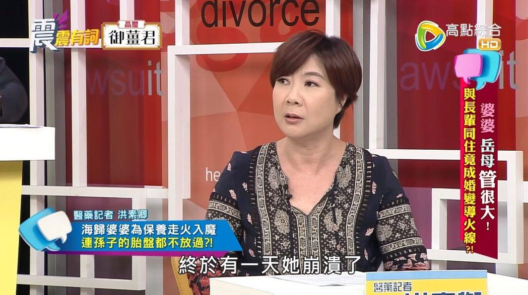 資深醫藥記者洪素卿分享婆媳問題案例。圖/擷自YouTube